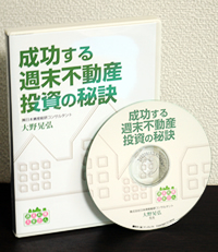 【DVD】成功する週末不動産投資の秘訣