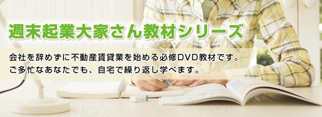会社を辞めずに不動産賃貸業を始める必修DVD教材です。ご多忙なあなたもでも、自宅で繰り返し学べます