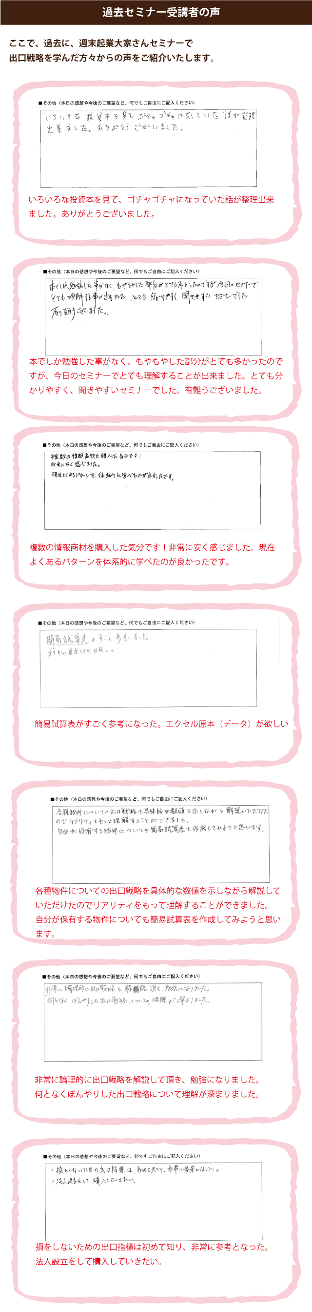 okyakusama_20141120.png