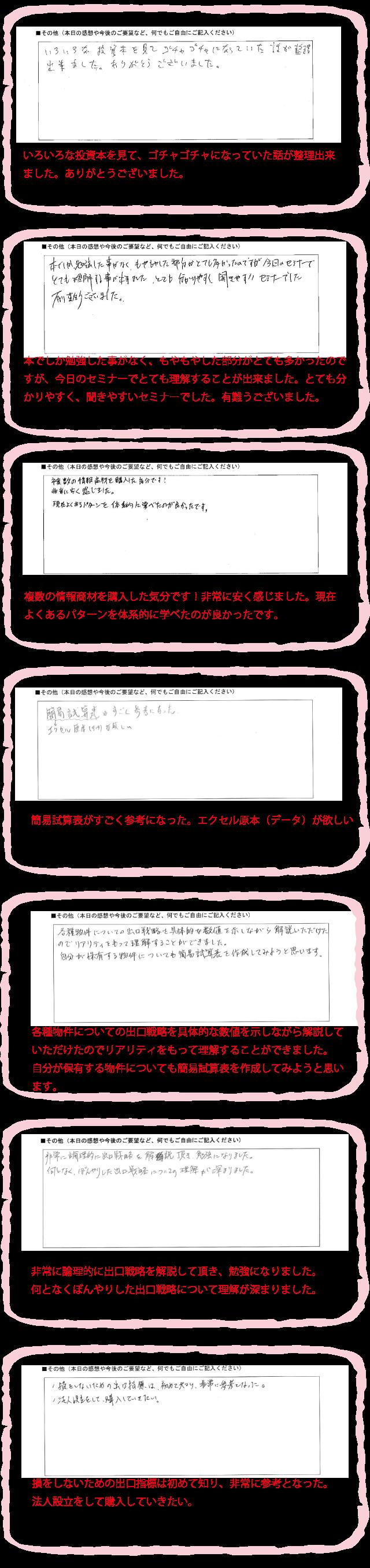 questionnaire002.png