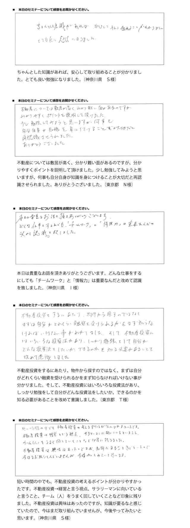 questionnaire003.png