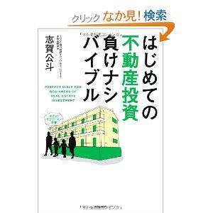 shiga_syoseki.jpg